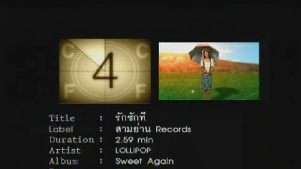 MV เพลงรักสักที : Lollipop