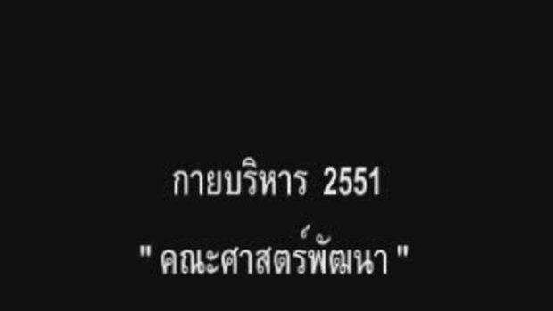 เต้น ม.3 สีเทา ปี 2551