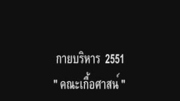 เต้น ม.3 สีเหลือง ปี 2551