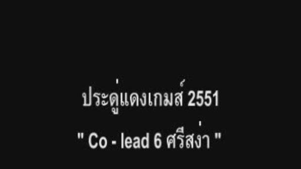 Co - Leader พ.ศ. 2551