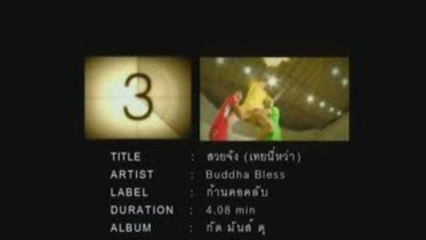 MV เพลงสวยจัง(กระเทยนี่หว่า) : Buddha Bless