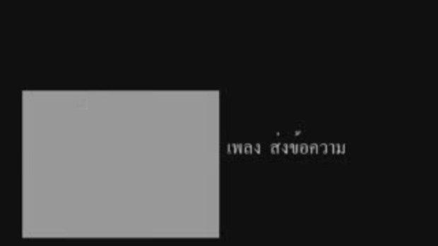 MV ส่งข้อความ - หนุ่มกรรชัย