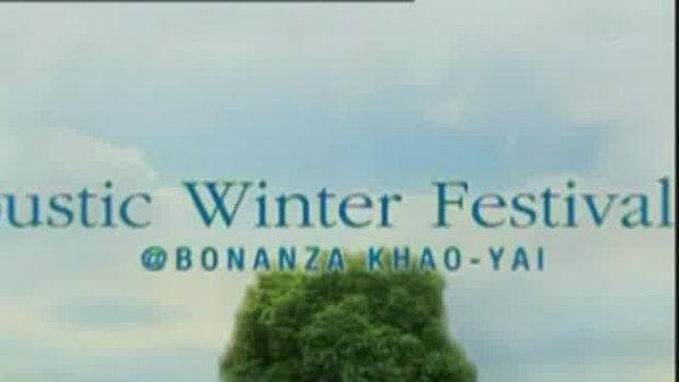 เชิญชม Acoustic Winter Festival ครั้งที่ 3