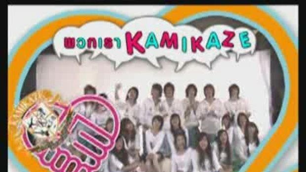 ความน่ารัก สดใส ของ เหล่า Kamimaze กับการถ่ายทำ MV