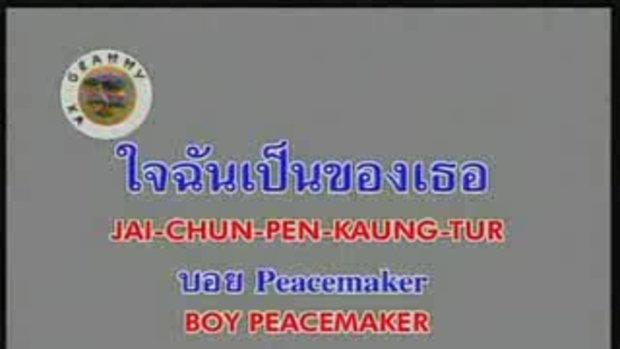 MV.ใจฉันเป็นของเธอ - บอย Peacemaker