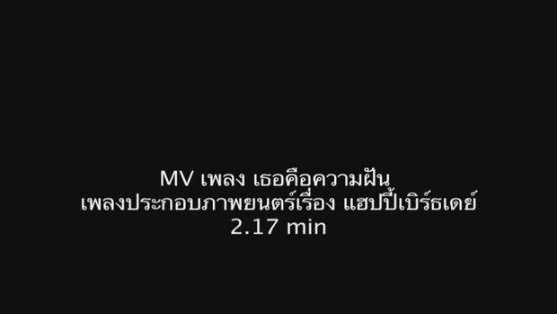 MV เพลงประกอบภาพยนตร์ Happy Birthday เธอคือความฝัน