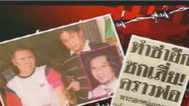 ออกหมายเรียกจับ เต๋า สมชาย