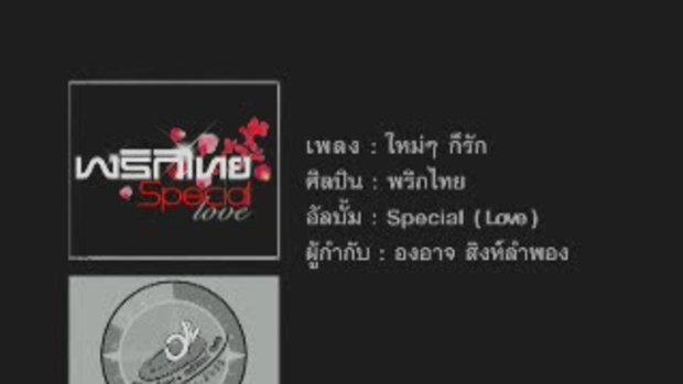 MV ใหม่ๆก็รัก : พริกไทย