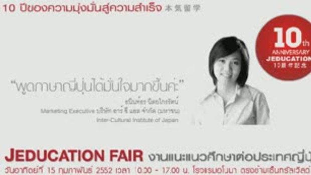 Jeducation Fair 14 - จัด 15 ก.พ 52 นี้ II