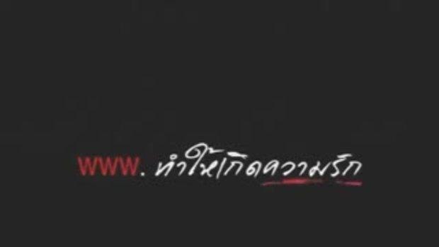 ตัวอย่าง ภาพยนตร์ เรื่อง ม.3  ปี4  เรารักนาย  (MV