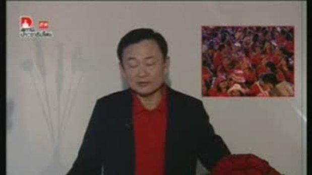 ทักษิณอ้อนคนเสื้อแดง