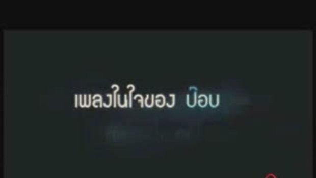 MV ความลับ (ภาพยนตร์ Roommate)