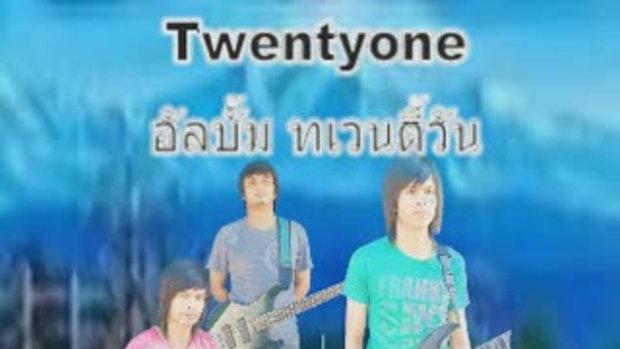 MV เพลง เส้นขนาน  อัลบั้มทเวนตี้วัน 2