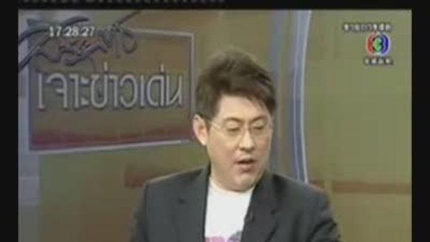 ลูกค้าธนาคารกรุงไทยร้องเงินหายเกือบ 3 ล้าน