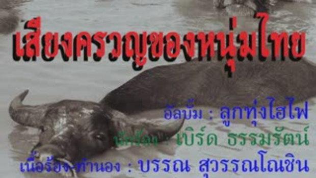 เสียงครวญของหนุ่มไทย