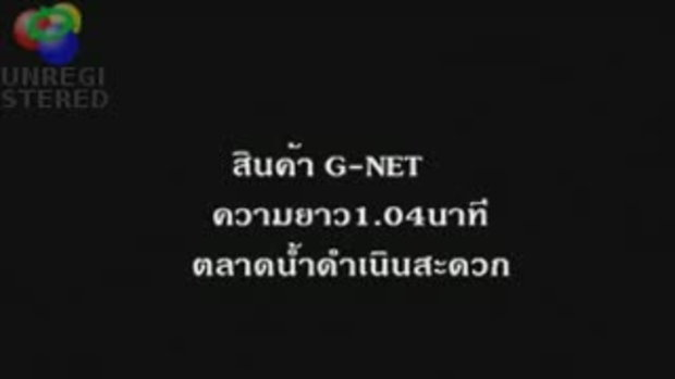 gnet: ggang ตลาดน้ำดำเนินสะดวก