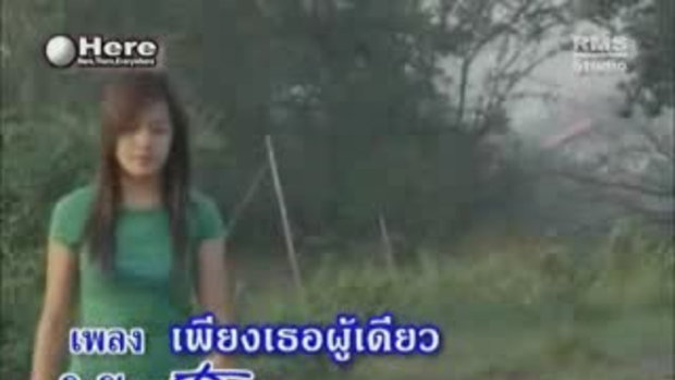 MV เพลงเพียงเธอผู้เดียว - เอ๋ สันติภาพ