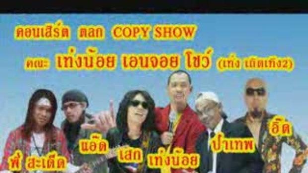 copy show ตลก ในงาน ROCK U PARTY part3