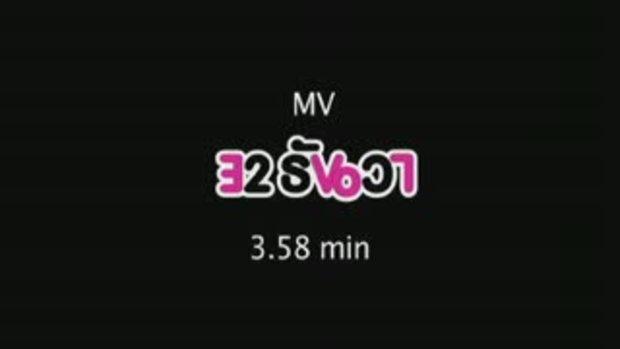 MV เรารักกัน Ost. 32 ธันวา