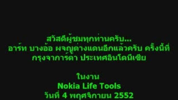 งาน Nokia Life Tools อินโดนีเซีย