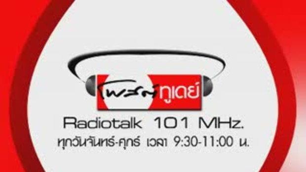 Posttoday Radio Talk 101 MHz. ออกอากาศ 09-11-52 (3