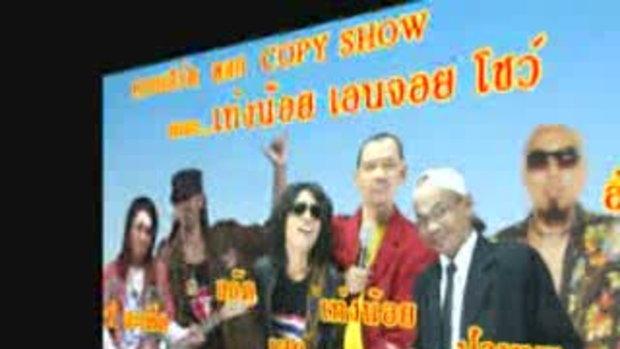 copy show ไมเคิ่ล แจ็คสัน ตีกลอง สกาวาไรตี้ เท่งน้