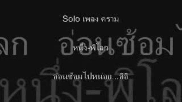 SoLoเพลง คราม-ยาพิษ