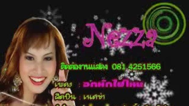 MV อกหักใช่ไหม - Nezza
