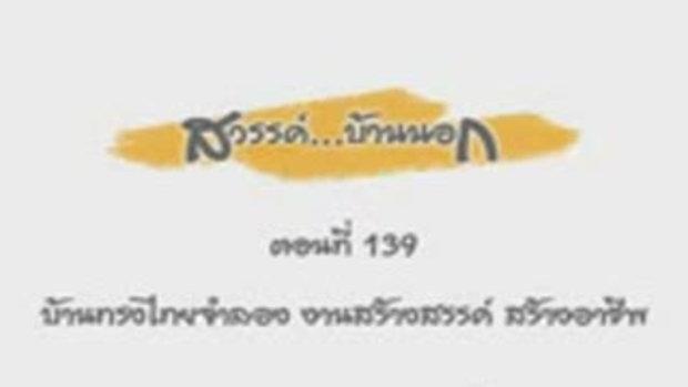 บ้านทรงไทย ย่อส่วนฝีมือ นักประดิษฐ์รุ่นเยาว์