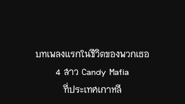 Scoop Candy Mafia