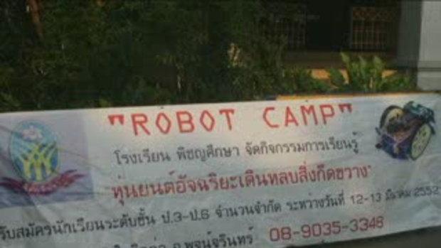 ROBOT CAMP