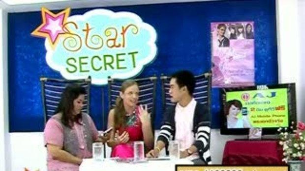 STAR SECRET : ตอนที่ 31 คอนเสิร์ต This is it (3)