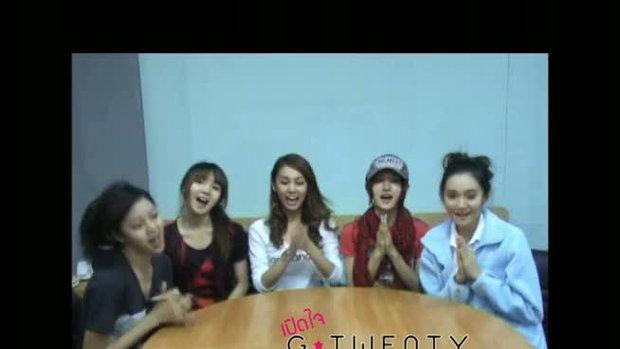5 สาว G-TWENTY เปิดใจเรื่อง Star King