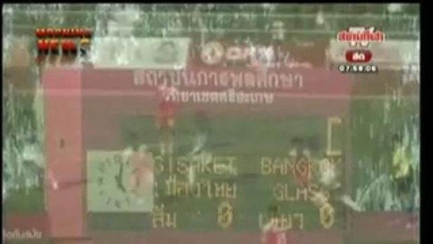 ศรีสะเกษ เมืองไทย เอฟซี 1-2 บางกอกกล๊าส เอฟซี