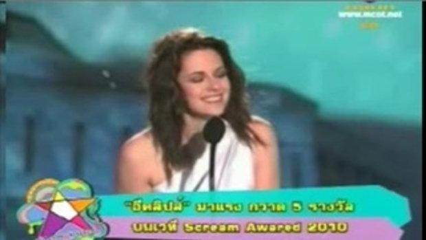 Eclipse คว้ารางวัล Scream Awards 2010