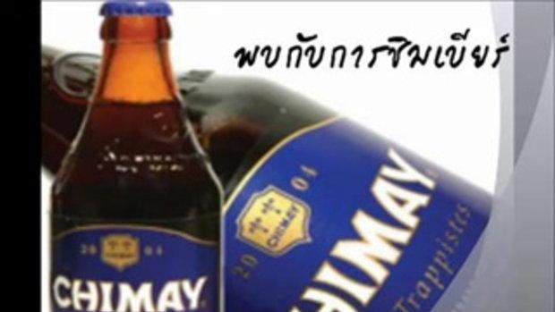คอเบียร์ ชิเม น้ำเงิน