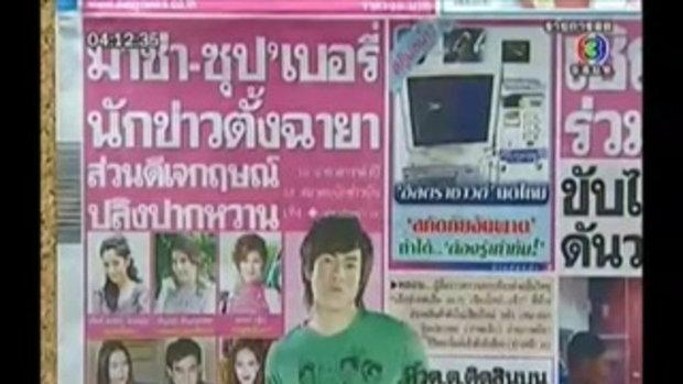 ฉายาดาราไทยประจำปี