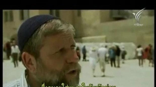 รวมสารคดี ทีวีไทย - เยรูซาเลมและเดอะเวสต์แบงค์ 2/4