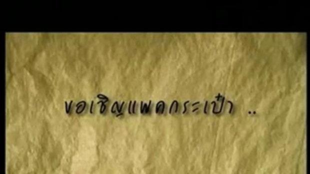 หนังพาไป - โตเกียว 1/2