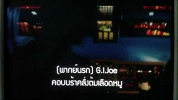 G.I.JOE - จี.ไอ.โจ(พากย์นรก)