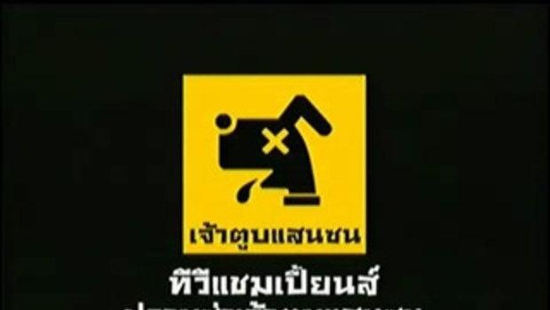 ทีวี แชมป์เปี้ยน - ปราบซ่าส์เจ้าตูบแสนซน 1/4