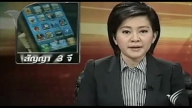 ปัญหา 3G