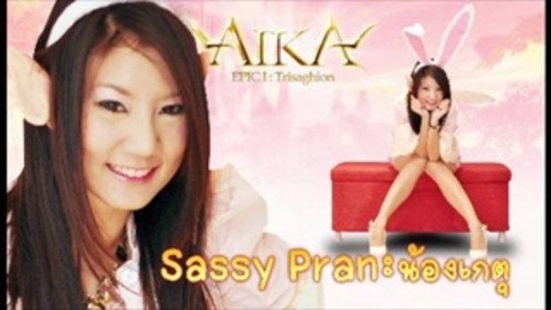 AIKA: Sassy Pran