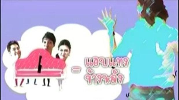 ตีท้ายครัว - ทีน สราวุฒิ พุ่มทอง 4/4