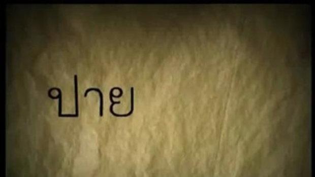 หนังพาไป - โบก 1/2