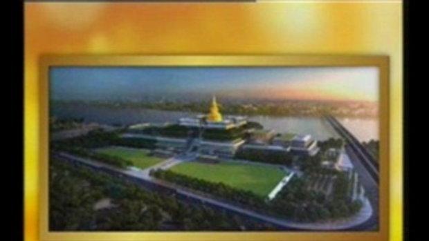 โครงการ 84 พรรษา ธรรมราชาประชาธิปไตย