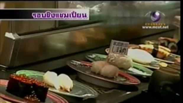 ทีวีแชมเปี้ยนส์ - สุดยอดนักกินซูชิสายพาน 3/3