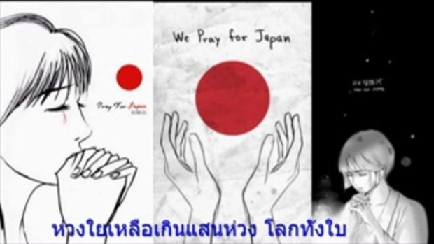 เพลงให้กำลังใจชาวญี่ปุ่น ภัยสึนามิ
