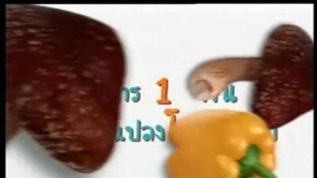 กินอยู่คือ - เป็ดไล่ทุ่ง 1/4