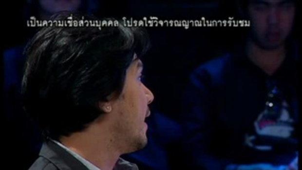 คนอวดผี (26-01-54) - เต๋า สมชาย 2/5